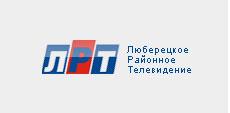 Люберецкое районное телевидение