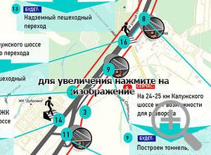 план реконструкции калужского шоссе